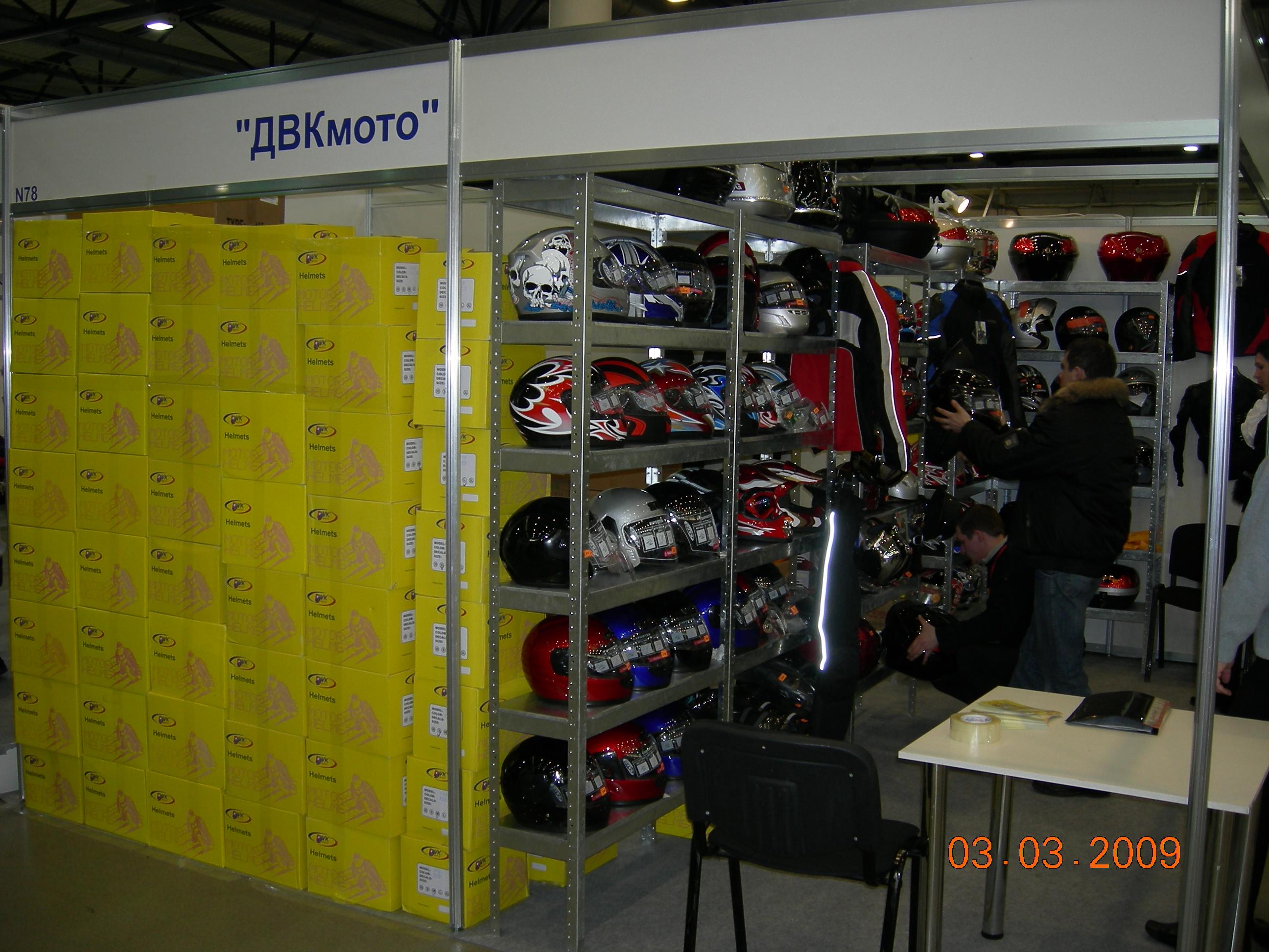 мотобайк 2009