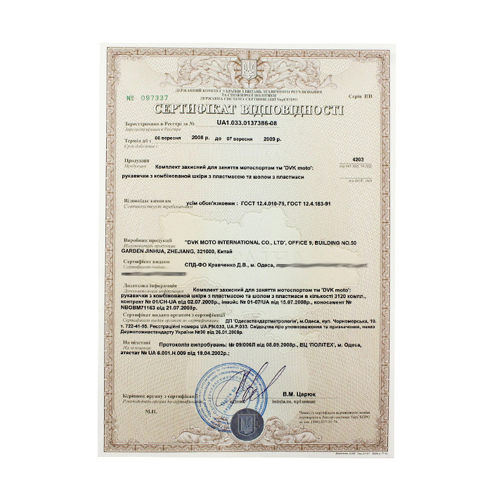 сертификат соответствия мотошлема