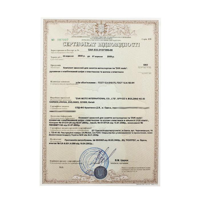 сертификат для мотошлема